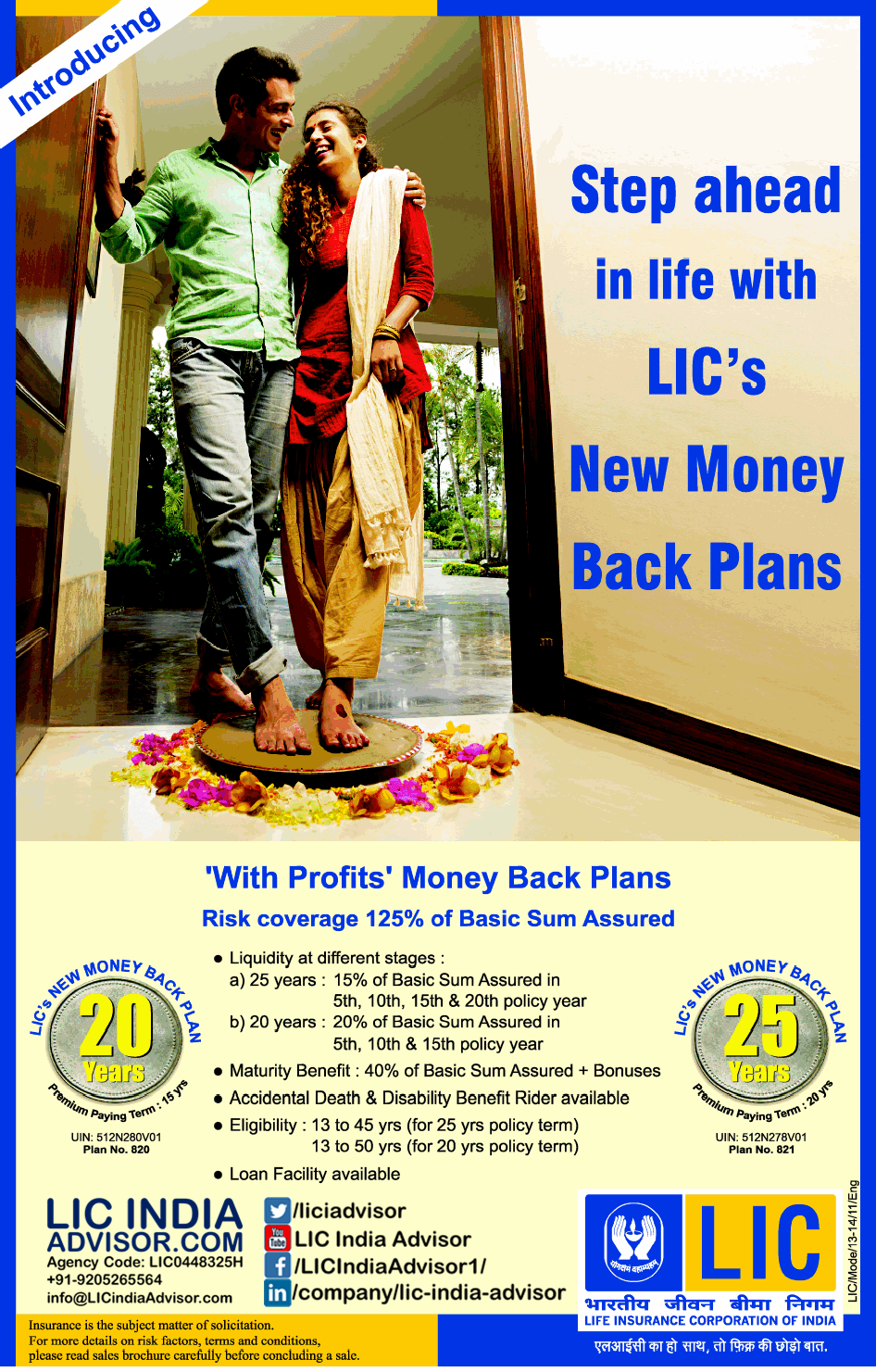 case study on life insurance companies in india The client is a long-term life insurance provider with its headquarters in mumbai, offering individual and group insurance the client has about 400+ branches and presence in 980+ cities and towns in india.